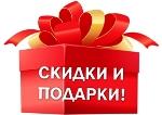 skidki_i_podarki_mal