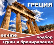 Греция от Музенидис травел