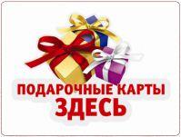 Подарочные карты и сертификаты