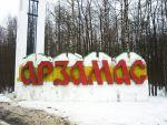 Н.Новгород- Арзамас- Дивеево