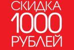 skidka_1000